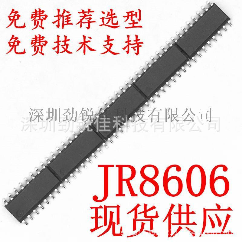 JR8606--6键触摸按键ic