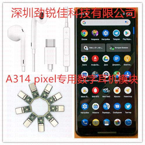谷歌pixel手机Type C耳机PCBA--A314