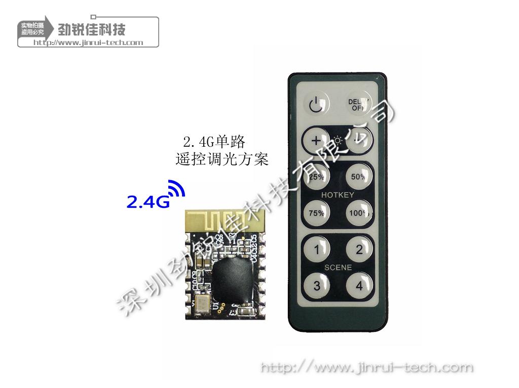 JR2908_2.4G单色12键遥控调光方案