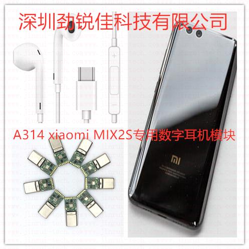小米MlX2S手机Type C耳机PCBA--A314