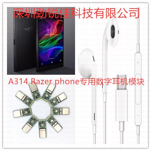 雷蛇phone手机Type C耳机PCBA--A314