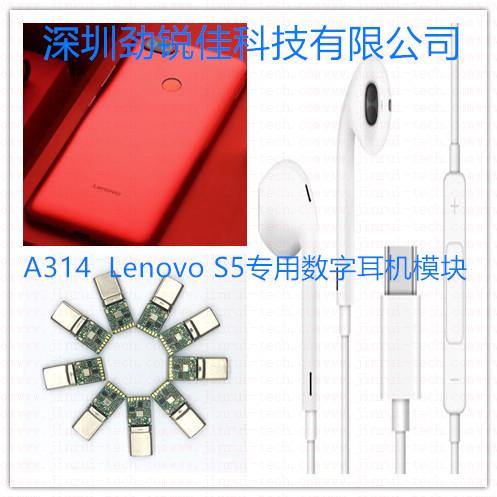 联想S5手机Type C耳机�?�--A314