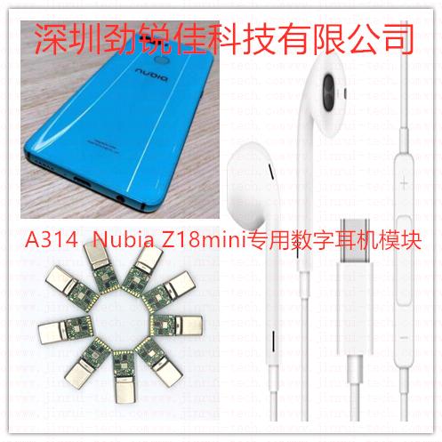 努比亚Z18mini手机Type C耳机PCBA--A314
