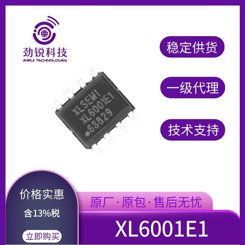 XL6001E1  8W升压LED驱动IC_芯龙LED驱动方案
