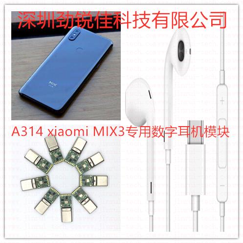 小米MlX3手机Type C耳机PCBA--A314