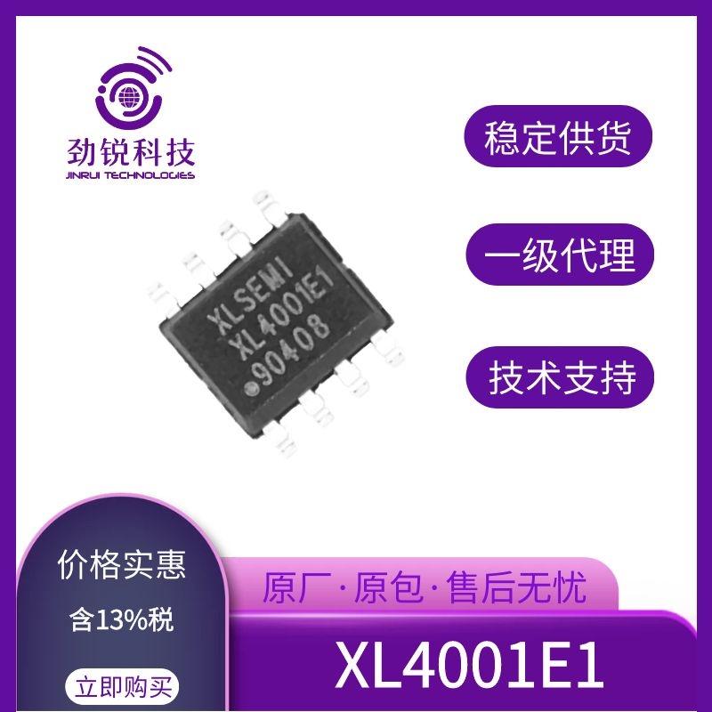 XL4001E-电池充电电源IC