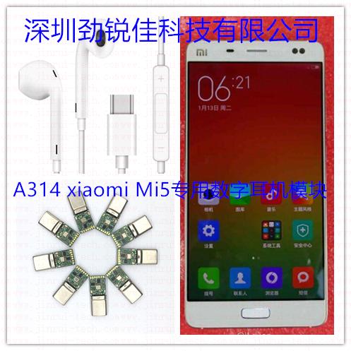小米5手机Type C耳机PCBA--A314