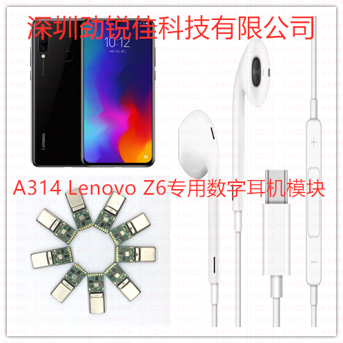 联想Z6手机Type C耳机�?�--A314
