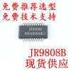 JR9808B-8键低功耗触摸IC