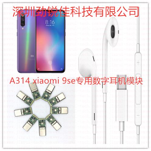 小米9SE手机Type C耳机PCBA--A314