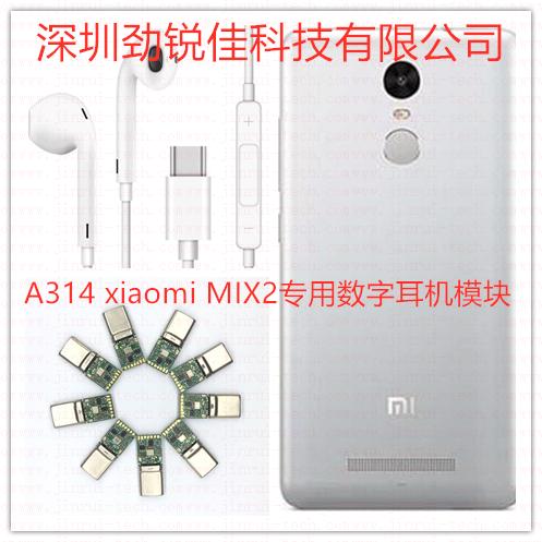 小米MlX2手机Type C耳机PCBA--A314