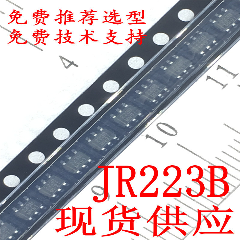 JR223B电容式单通道触摸按键IC