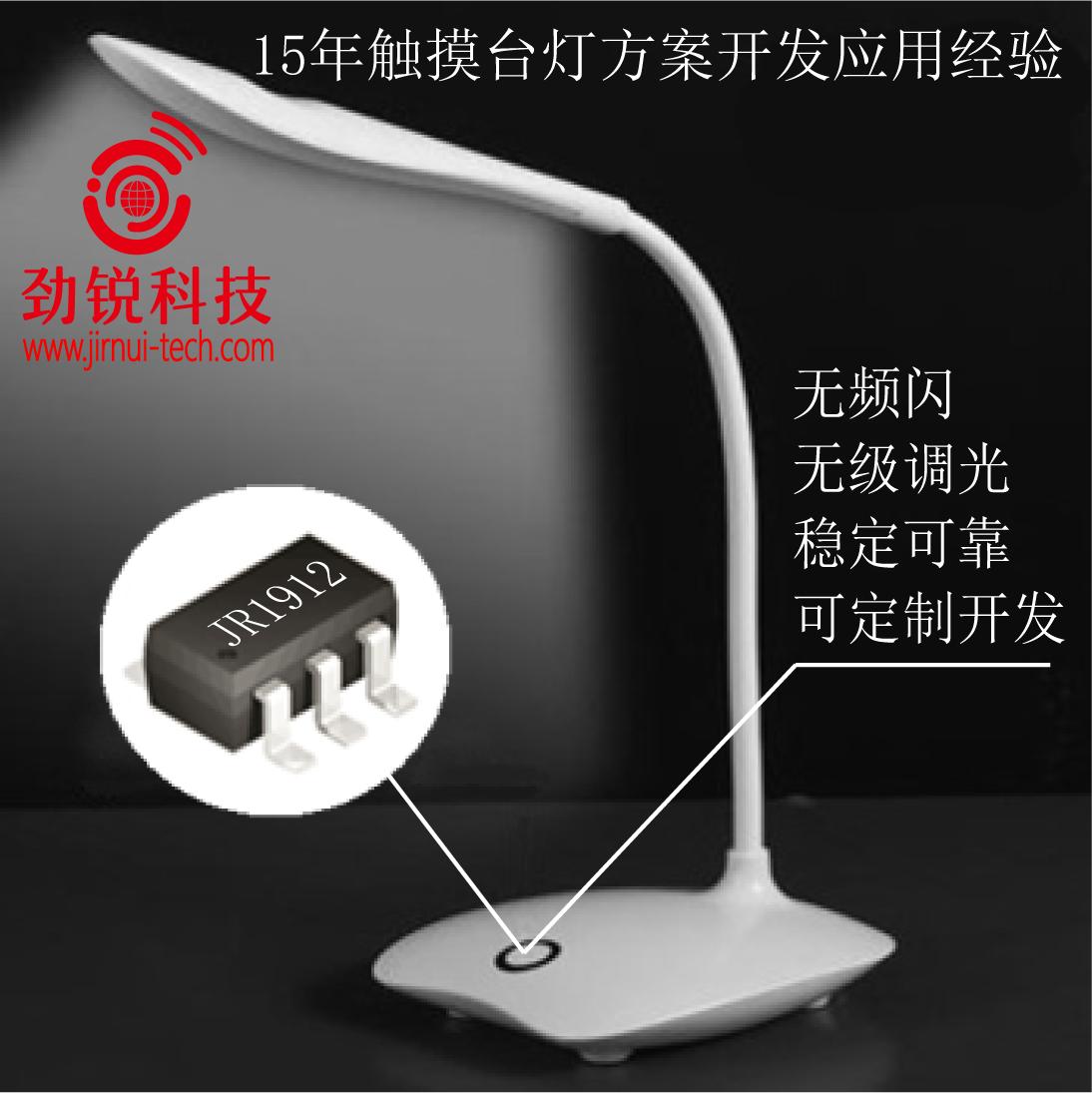 JR1911单通道触控调光台灯方案