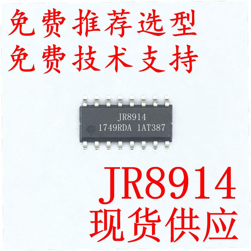 4键触摸按键ic--JR8914