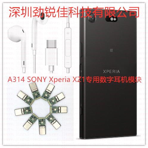 索尼Xperia XZ1手机Type C耳机PCBA--A314