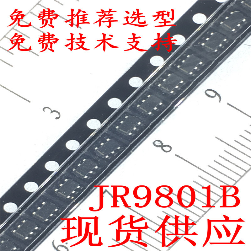 JR9801B电容式1点触控方案芯片