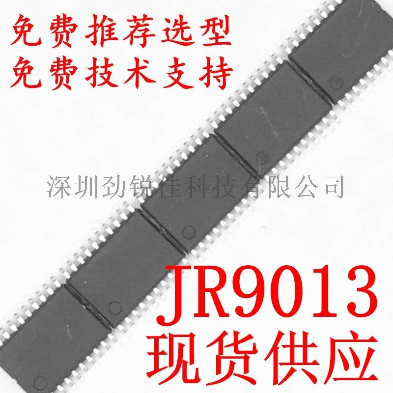 16键触摸IC--JR9016