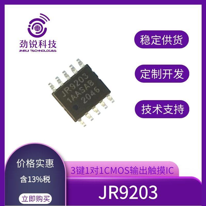 JR9203   3键1对1输出触摸IC(超强抗干扰)