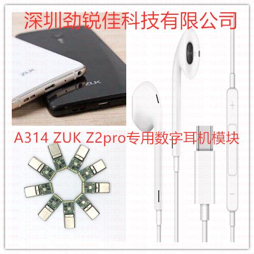 联想ZUKZ2Pro手机Type C耳机PCBA--A314