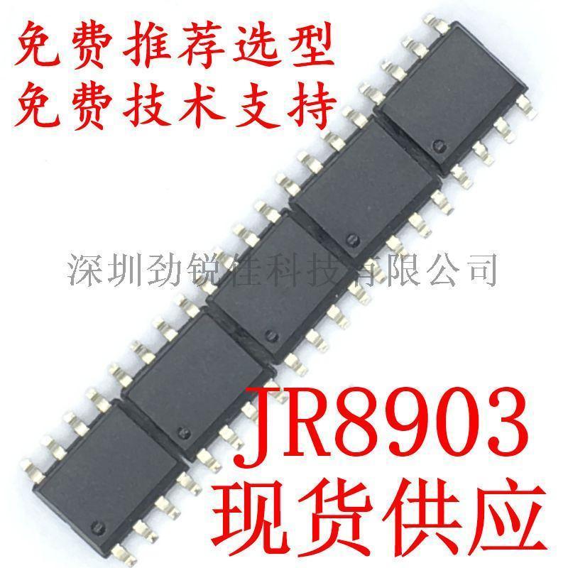 JR8903低功耗2键1对1输出触控IC