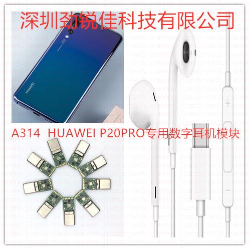 华为P20Pro手机Type C耳机PCBA--A314