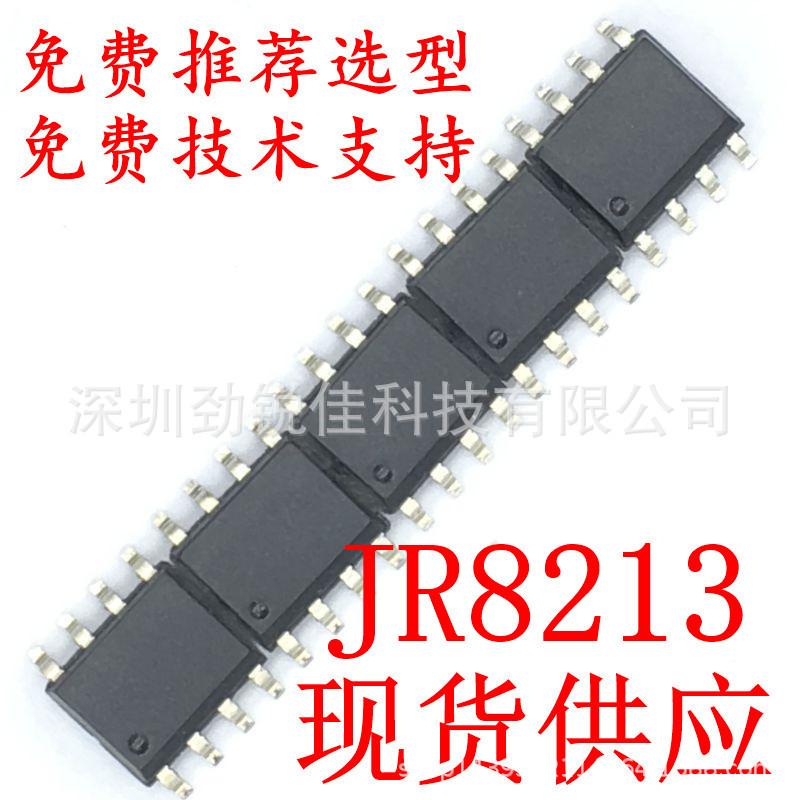 JR8213-台灯触摸调光IC