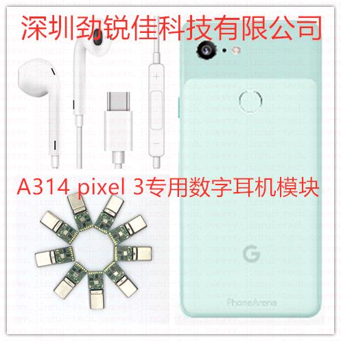 谷歌pixel3手机Type C耳机PCBA--A314