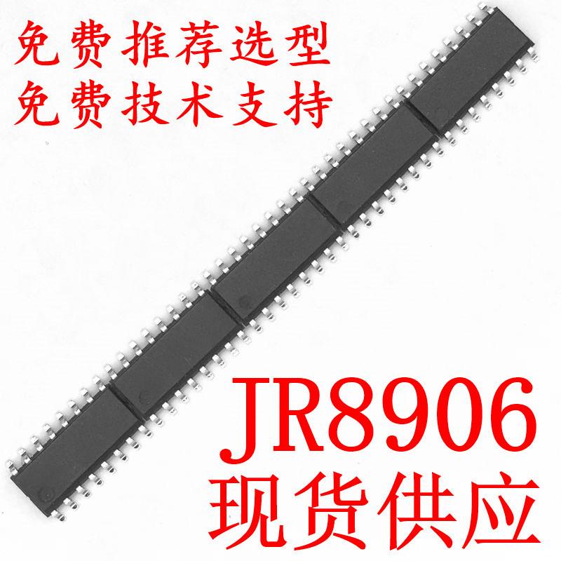 JR8906六键防水触摸芯片