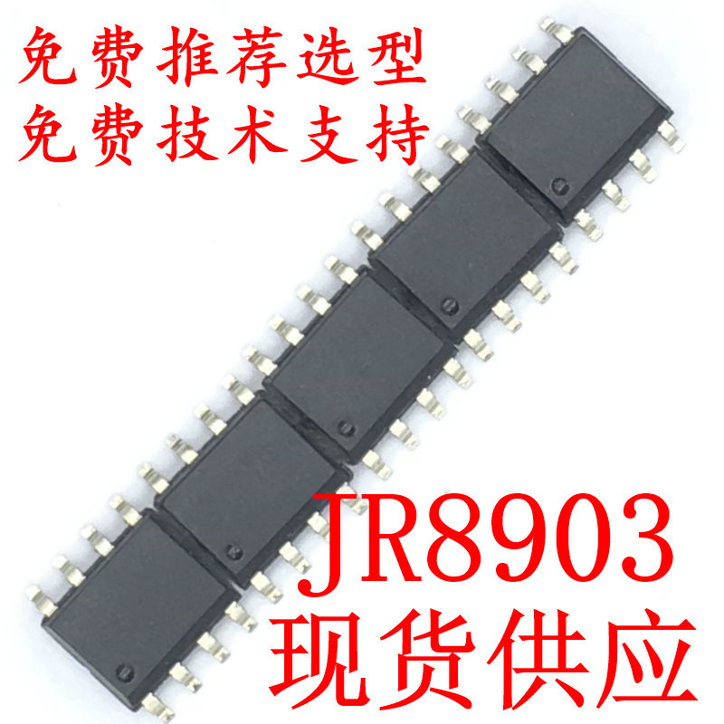 JR8903-2键开关触摸IC