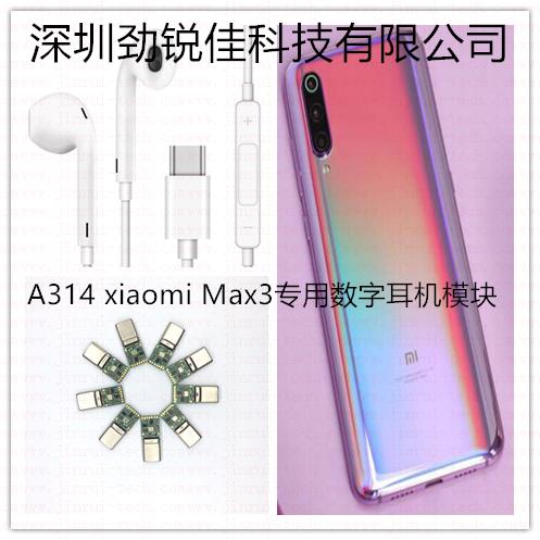 小米Max3手机Type C耳机PCBA--A314