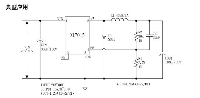 XL7015典型电路.png