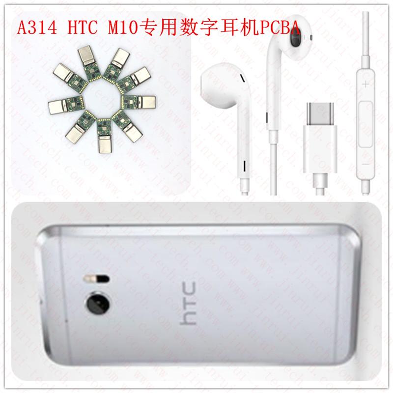 HTC M10手机专用数字耳机PCBA-- A314