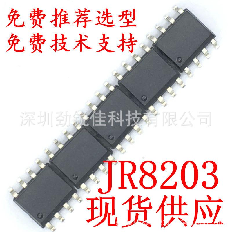 JR8203