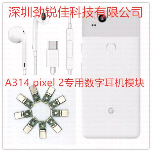 谷歌pixel2手机Type C耳机PCBA--A314