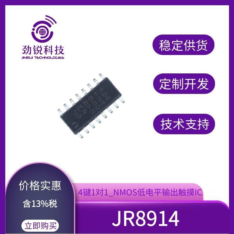 JR8914-4通道触摸按键芯片