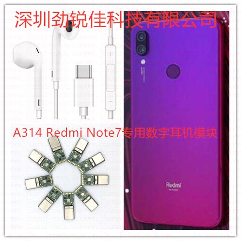 红米Note7手机Type C耳机PCBA--A314
