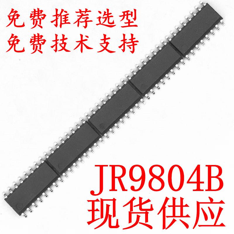 JR9804B触摸IC低功耗触摸IC4键触摸IC电容式触摸IC触摸按键IC