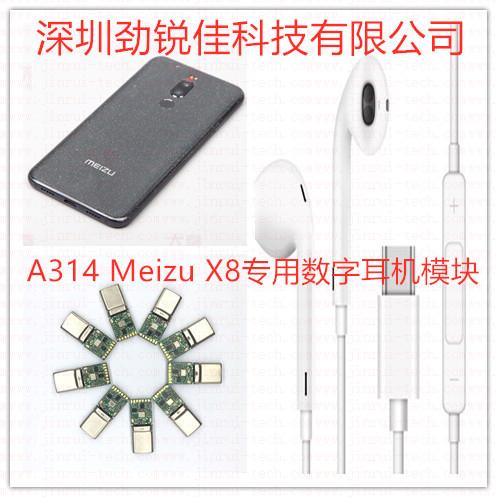 魅族X8手机Type C耳机PCBA--A314