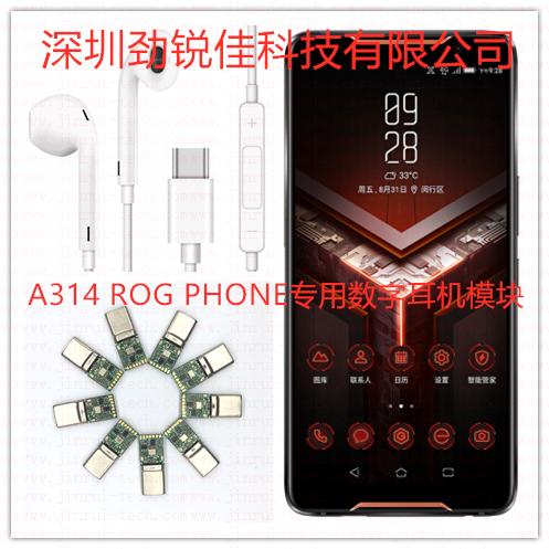 华硕phone手机Type C耳机PCBA--A314