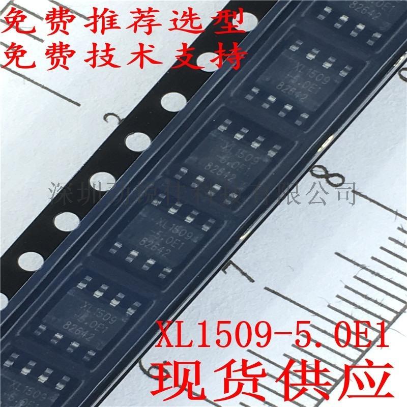 XL1509-5.0E1华为5G基站稳压芯片
