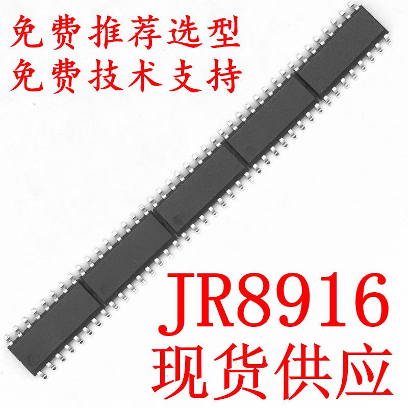 JR8916-蓝牙音箱6键触摸芯片