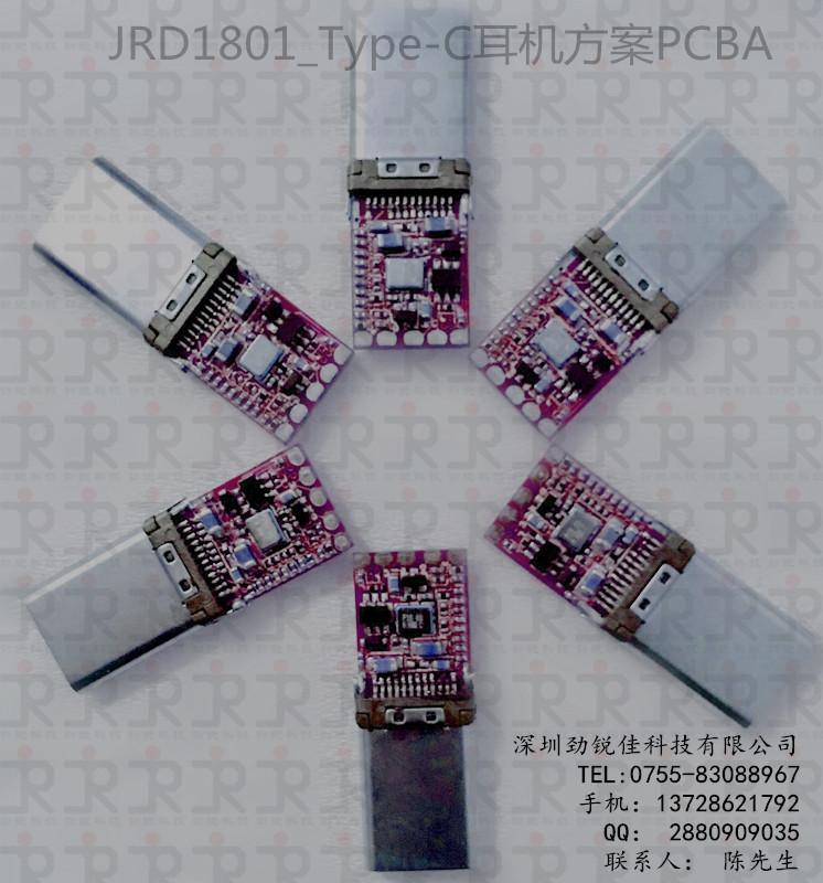 苹果iPAD pro TypeC数字耳机PCBA