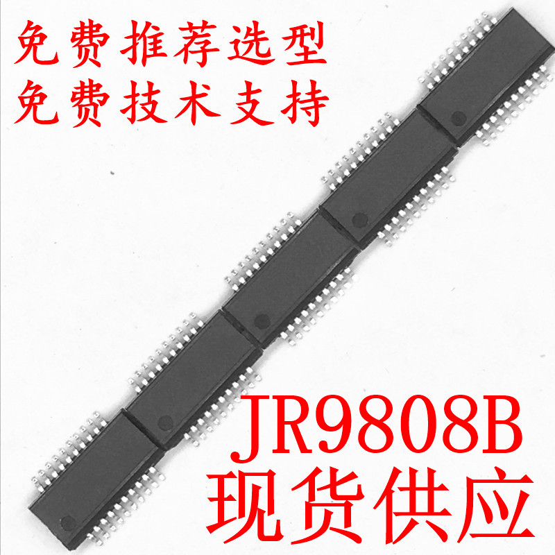 8键触摸IC低功耗触摸IC触摸IC电容式触摸IC触摸按键IC-JR9806B