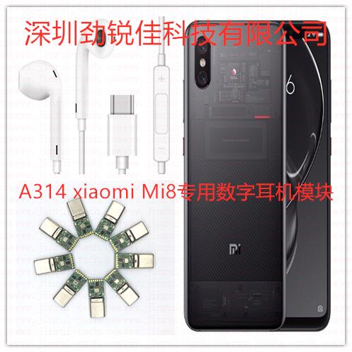 小米8手机Type C耳机PCBA--A314