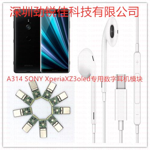 索尼Xperia XZ3oled手机Type C耳机PCBA--A314