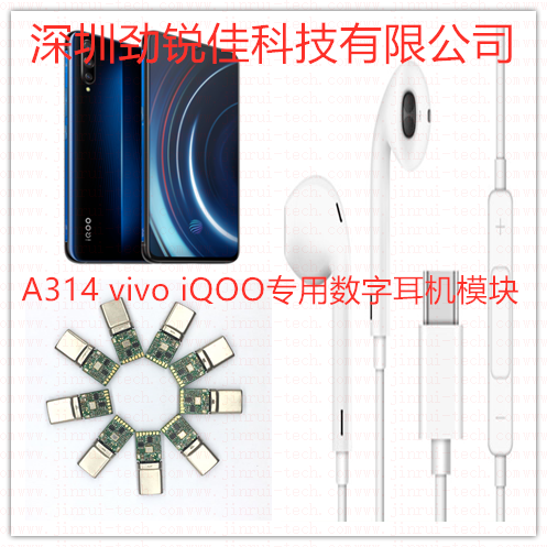 vivo iqoo手机Type C耳机PCBA--A314
